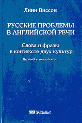 Скачать бесплатно Русские проблемы в английской речи