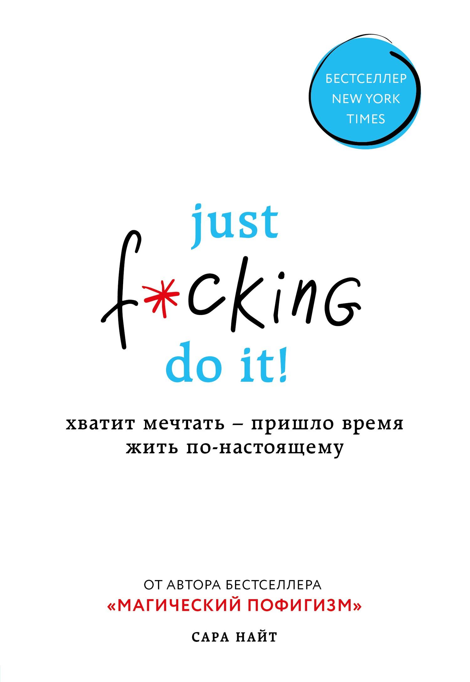 Скачать бесплатно Just f*cking do it!