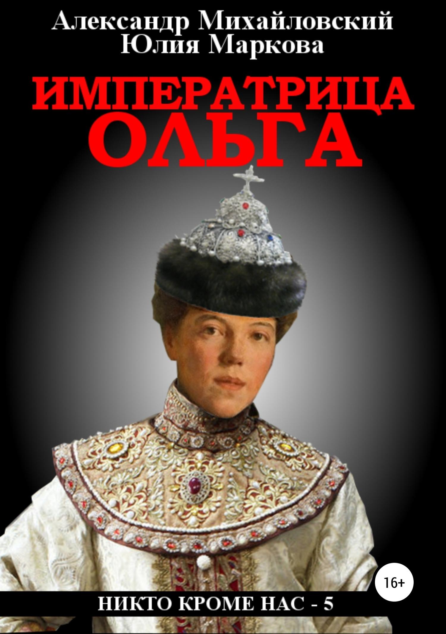 Скачать бесплатно Императрица Ольга