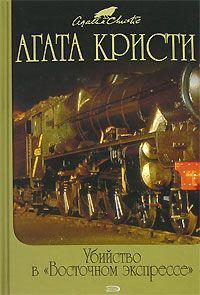 Скачать бесплатно Тайна «Голубого поезда»