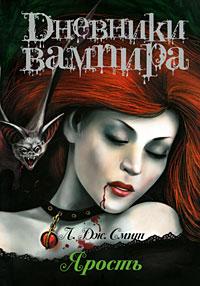 Дневники вампира: Ярость