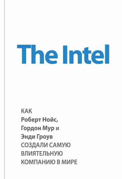 The Intel