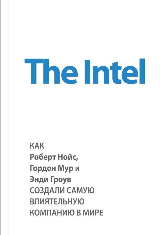Скачать бесплатно The Intel