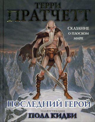 Последний герой. Сказание о Плоском мире
