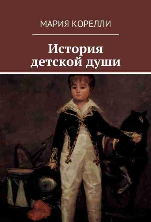 История детской души