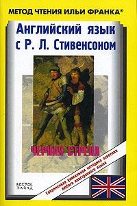 Английский язык с Р. Л. Стивенсоном. Черная стрела