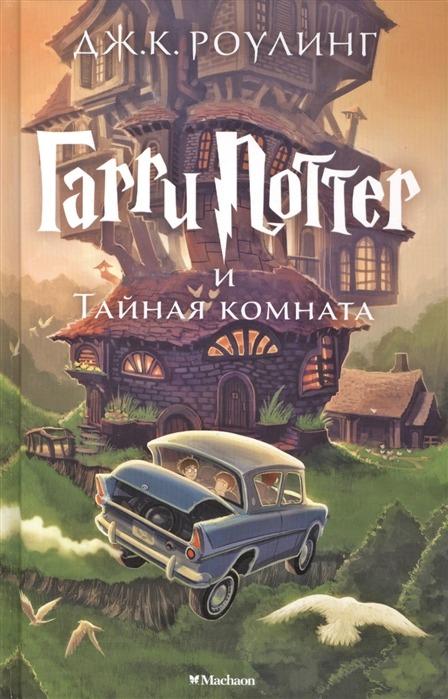 Гарри Поттер и Тайная комната (перевод Росмэн)