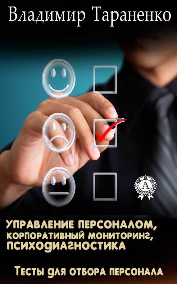 Скачать бесплатно Управление персоналом, корпоративный мониторинг, психодиагностика
