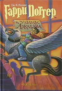 Гарри Поттер и узник Азкабана (перевод Росмэн)