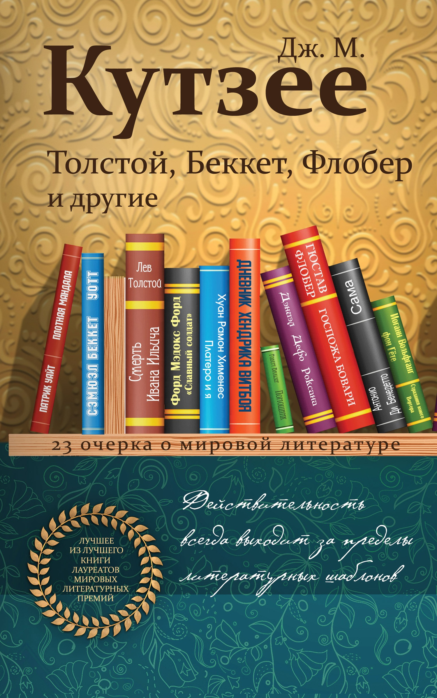 Толстой, Беккет, Флобер и другие