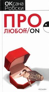 Про ЛЮБОff/on
