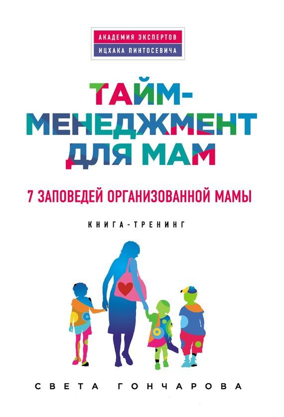 Тайм-менеджмент для мам