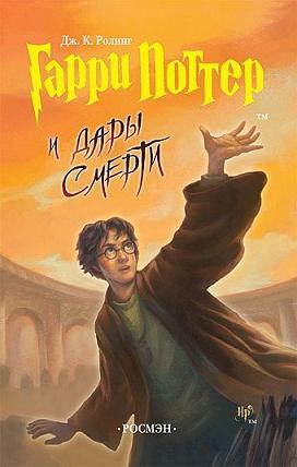 Гарри Поттер и Дары Смерти (перевод Росмэн)
