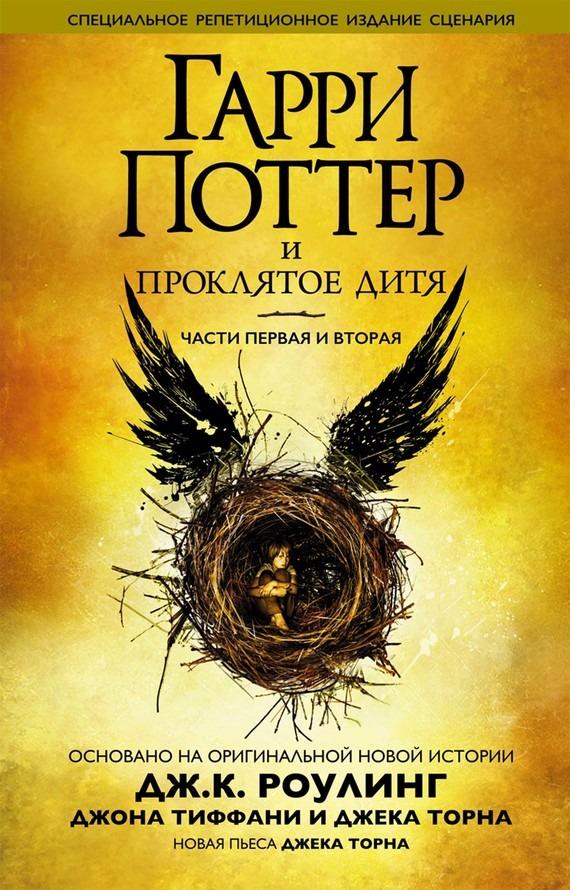 Гарри Поттер и проклятое дитя (перевод Росмэн)
