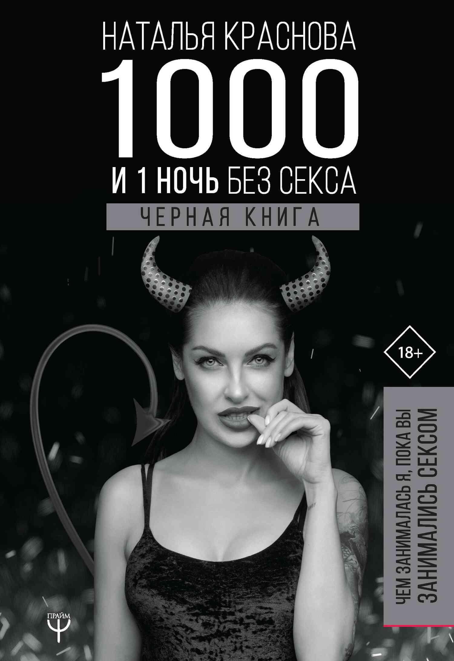 1000 и 1 ночь без секса. Черная книга