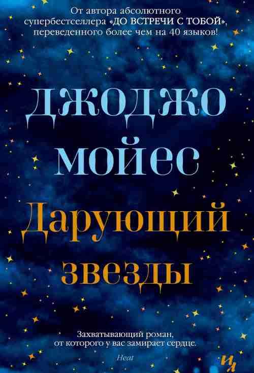 Скачать бесплатно книгу Дарующий звезды