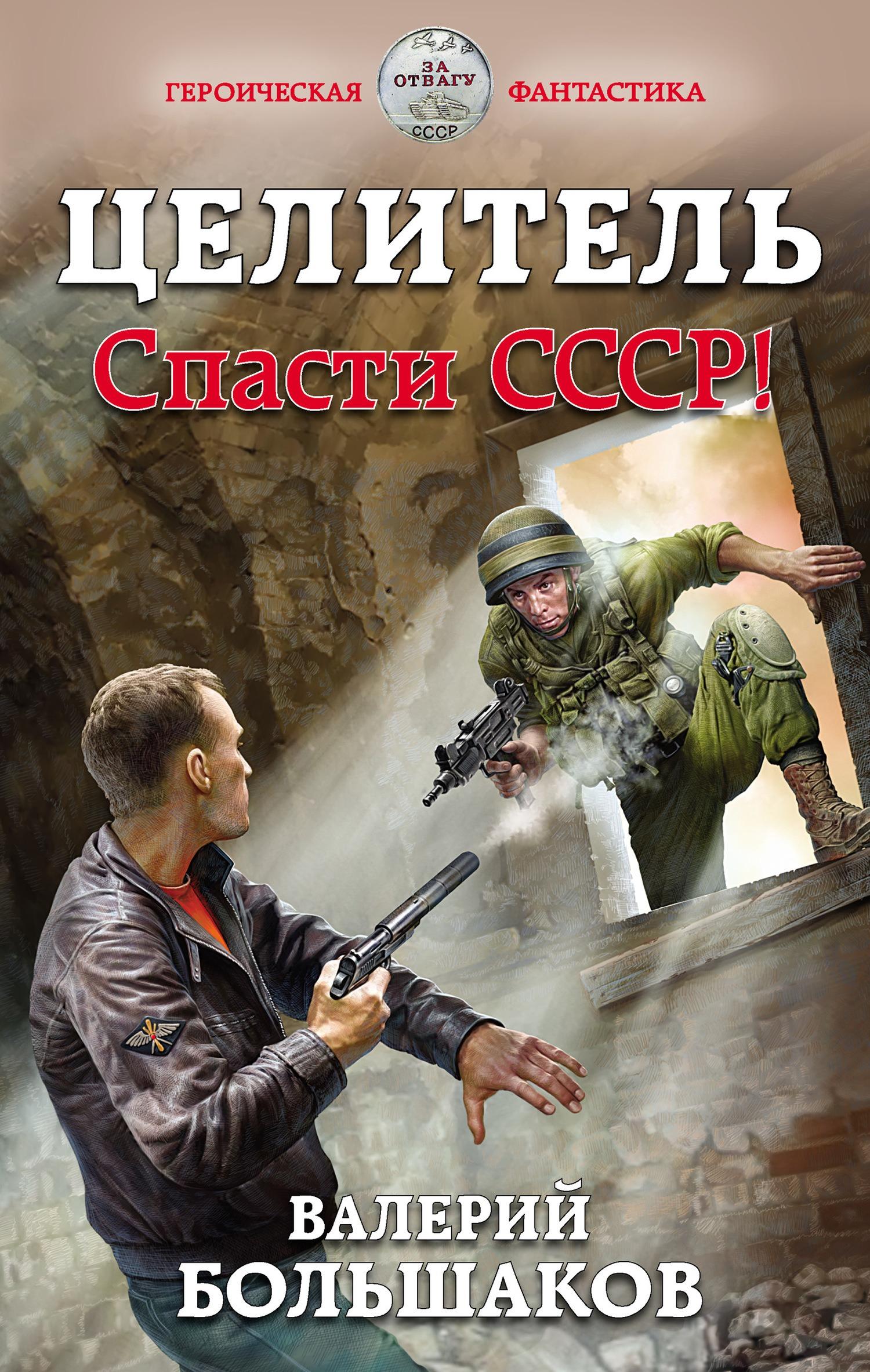 Скачать бесплатно Целитель. Спасти СССР!