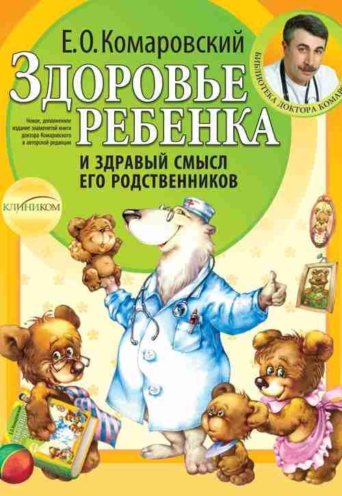 Скачать бесплатно книгу Здоровье ребенка и здравый смысл его родственников