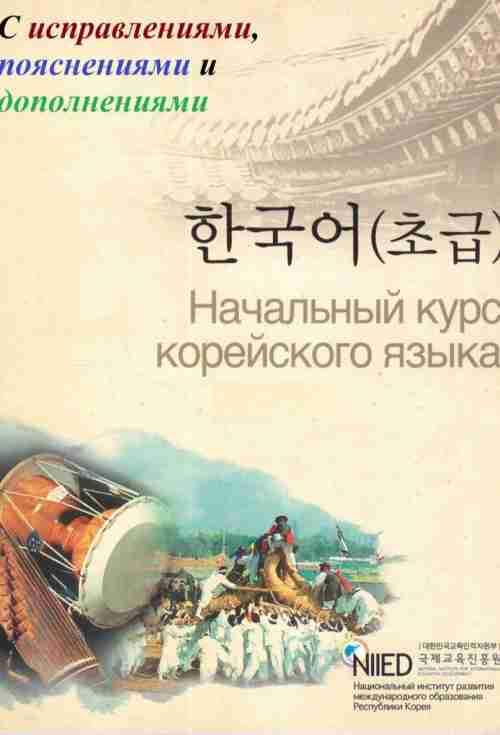 Начальный курс корейского языка (с исправлениями и дополнениями)