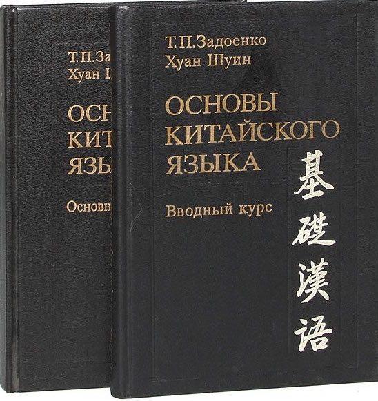 Основы китайского языка. Вводный курс