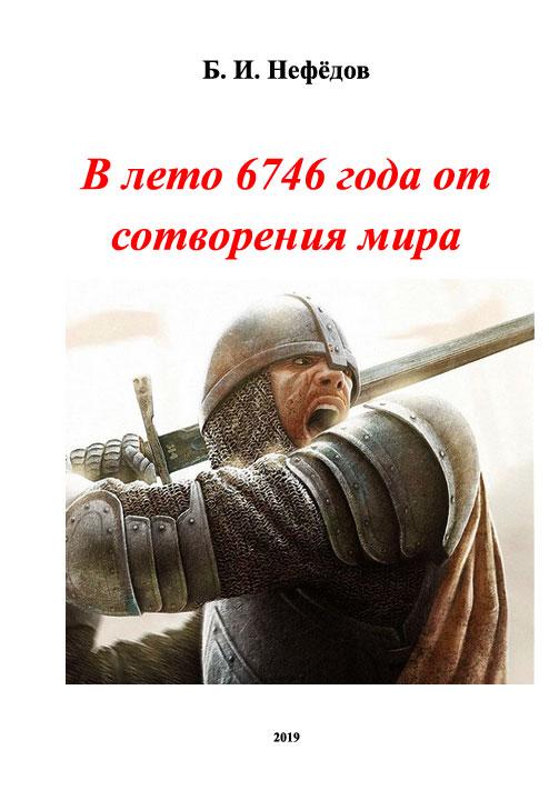В лето 6746 года от сотворения мира