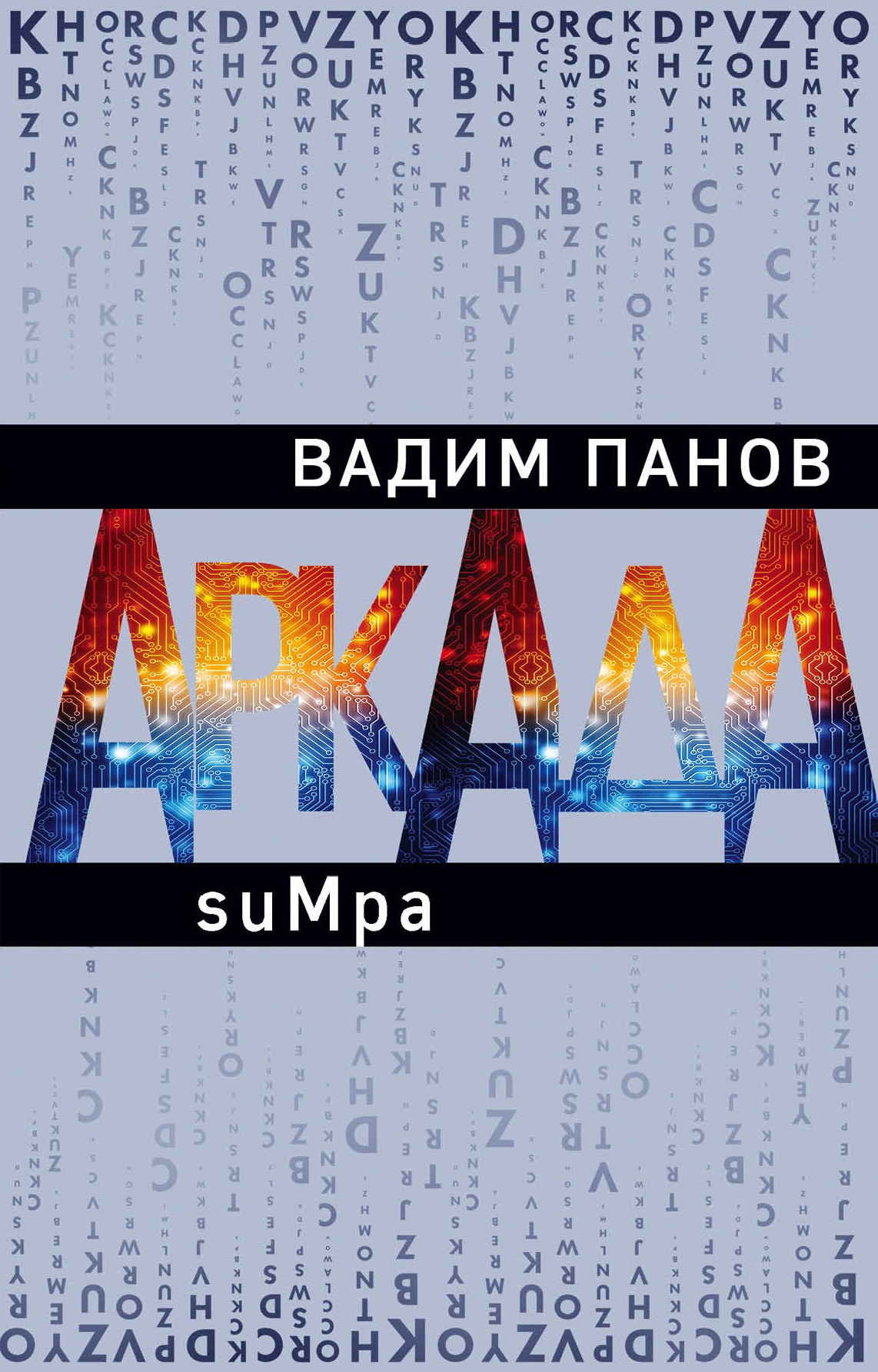 suMpa