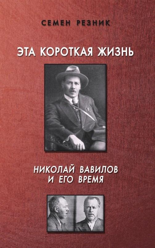 Эта короткая жизнь. Николай Вавилов и его время