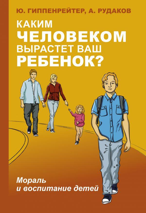 Каким человеком вырастет ваш ребенок?