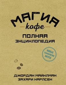 Скачать бесплатно Магия кофе. Полная энциклопедия