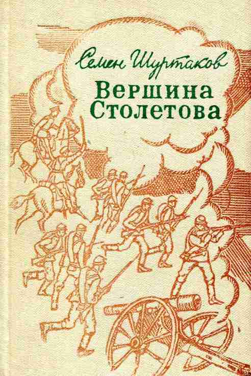 Вершина Столетова