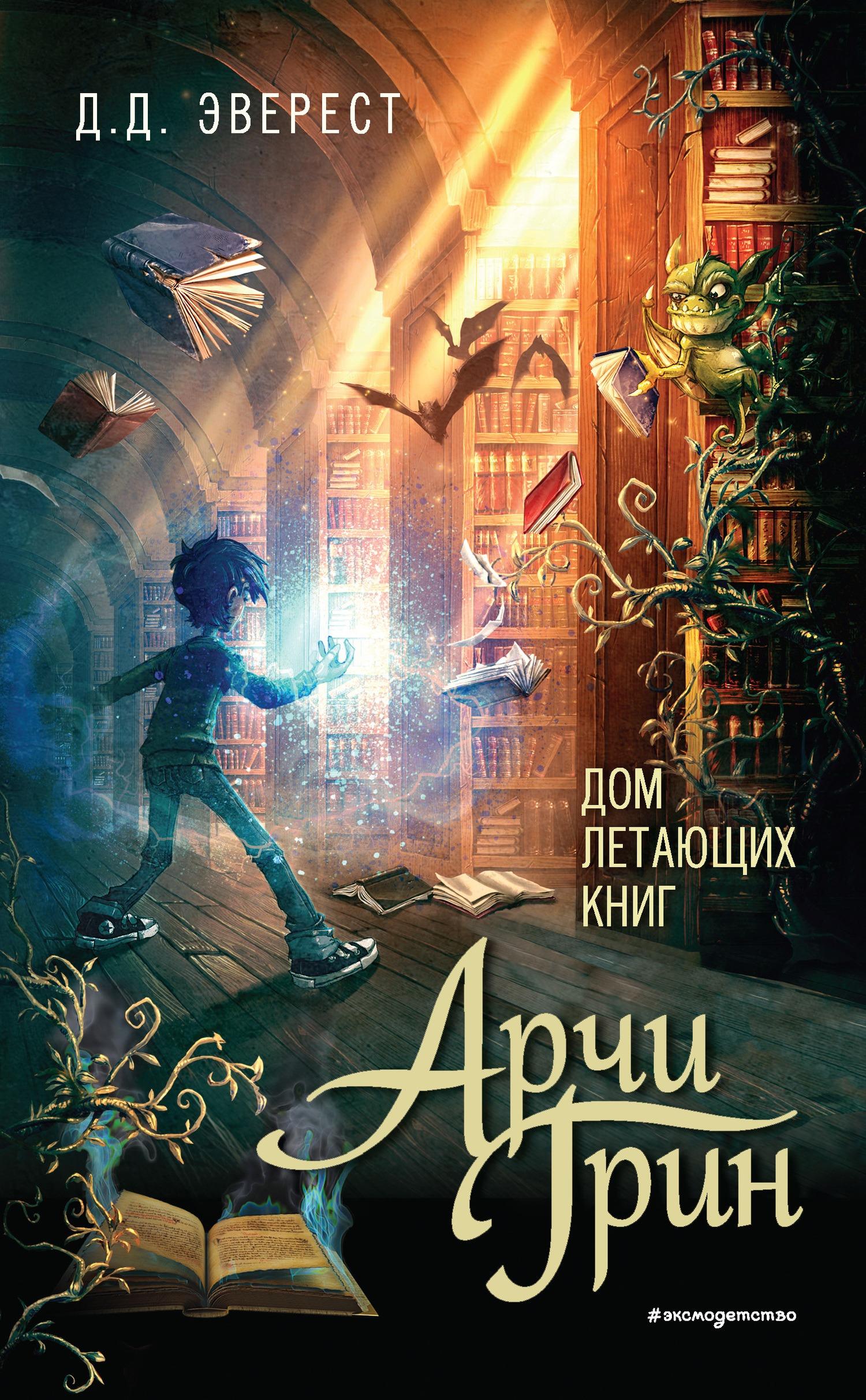 Арчи Грин и Дом летающих книг