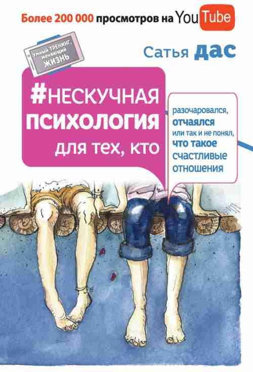 Скачать бесплатно книгу Нескучная психология