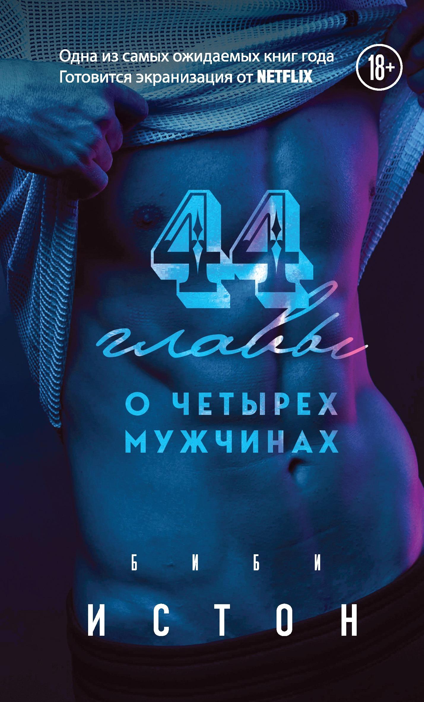 Скачать бесплатно 44 главы о 4 мужчинах