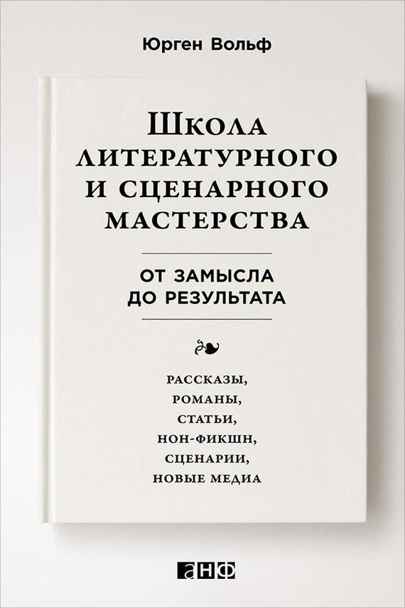 Школа литературного и сценарного мастерства