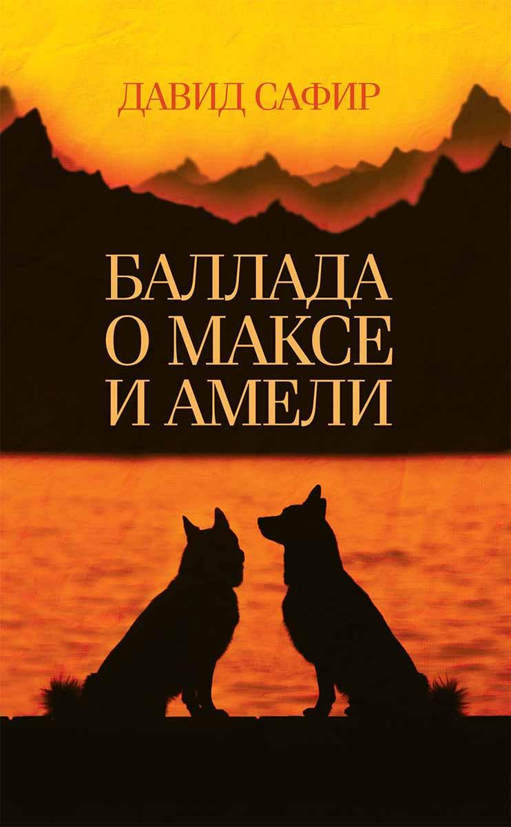 Баллада о Максе и Амели