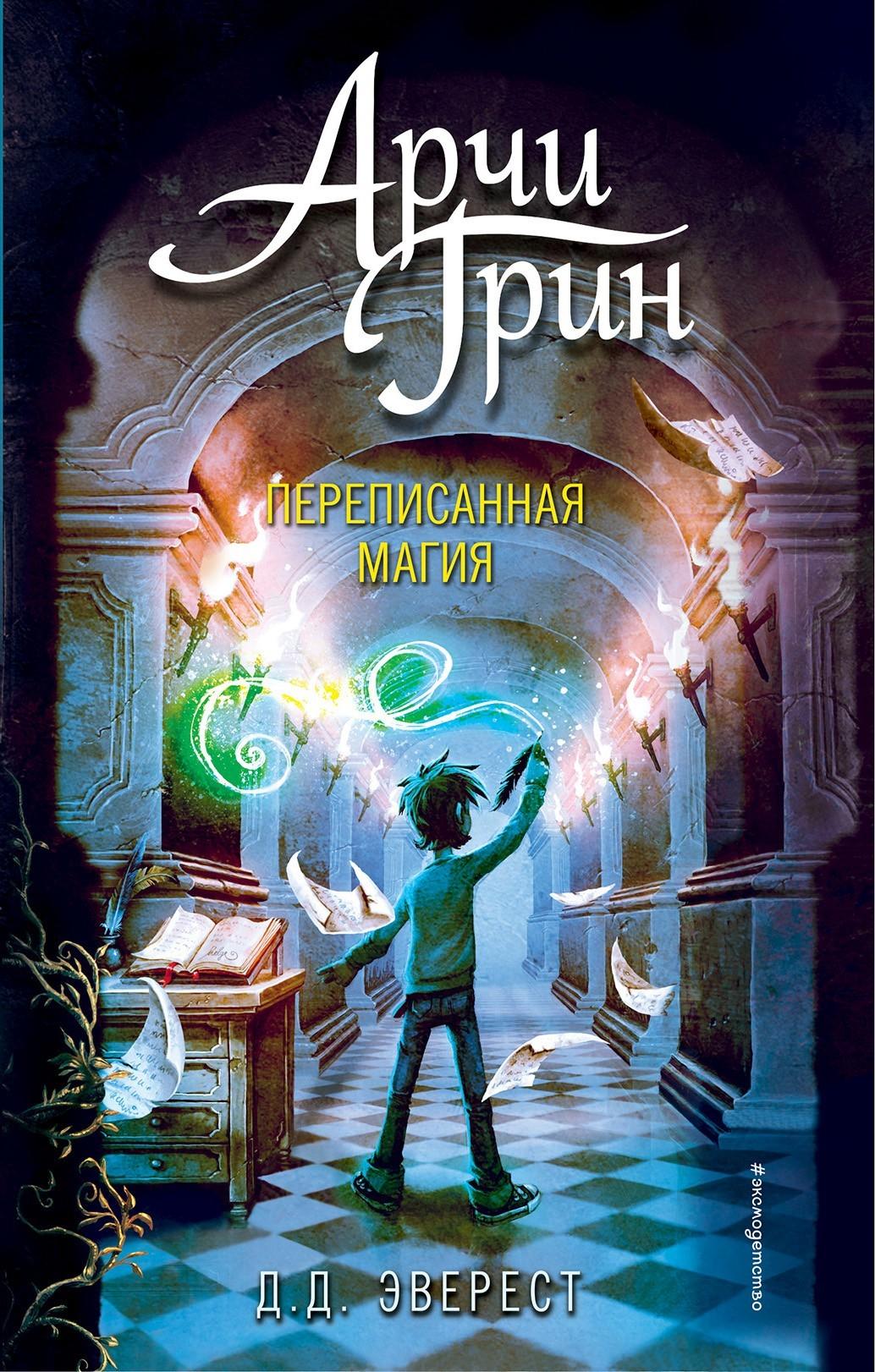 Арчи Грин и переписанная магия