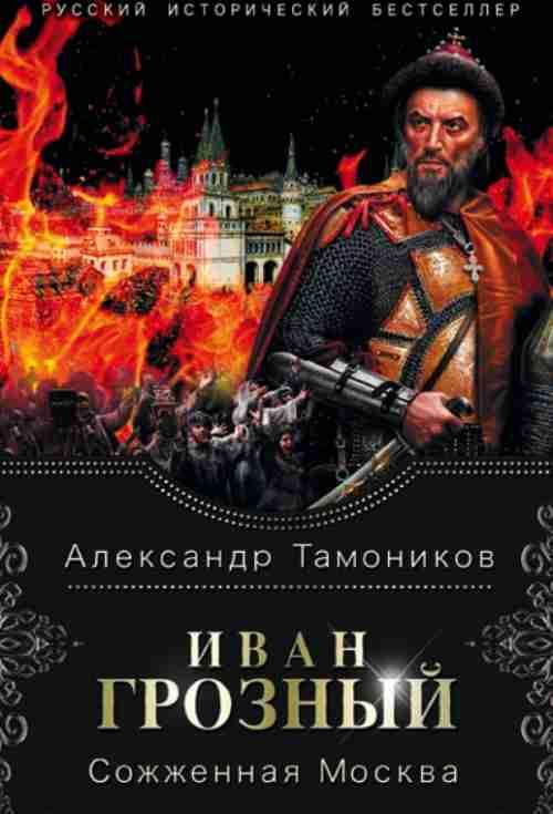Иван Грозный. Сожженная Москва