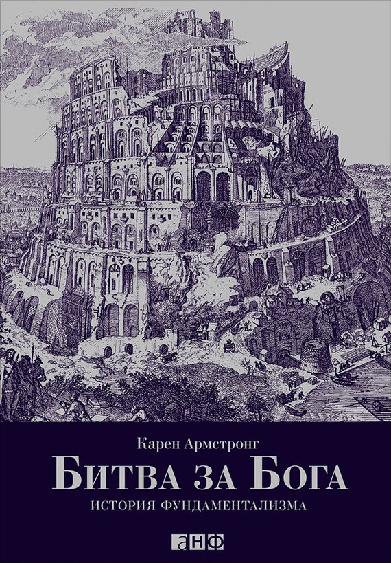 Скачать бесплатно Битва за Бога: История фундаментализма
