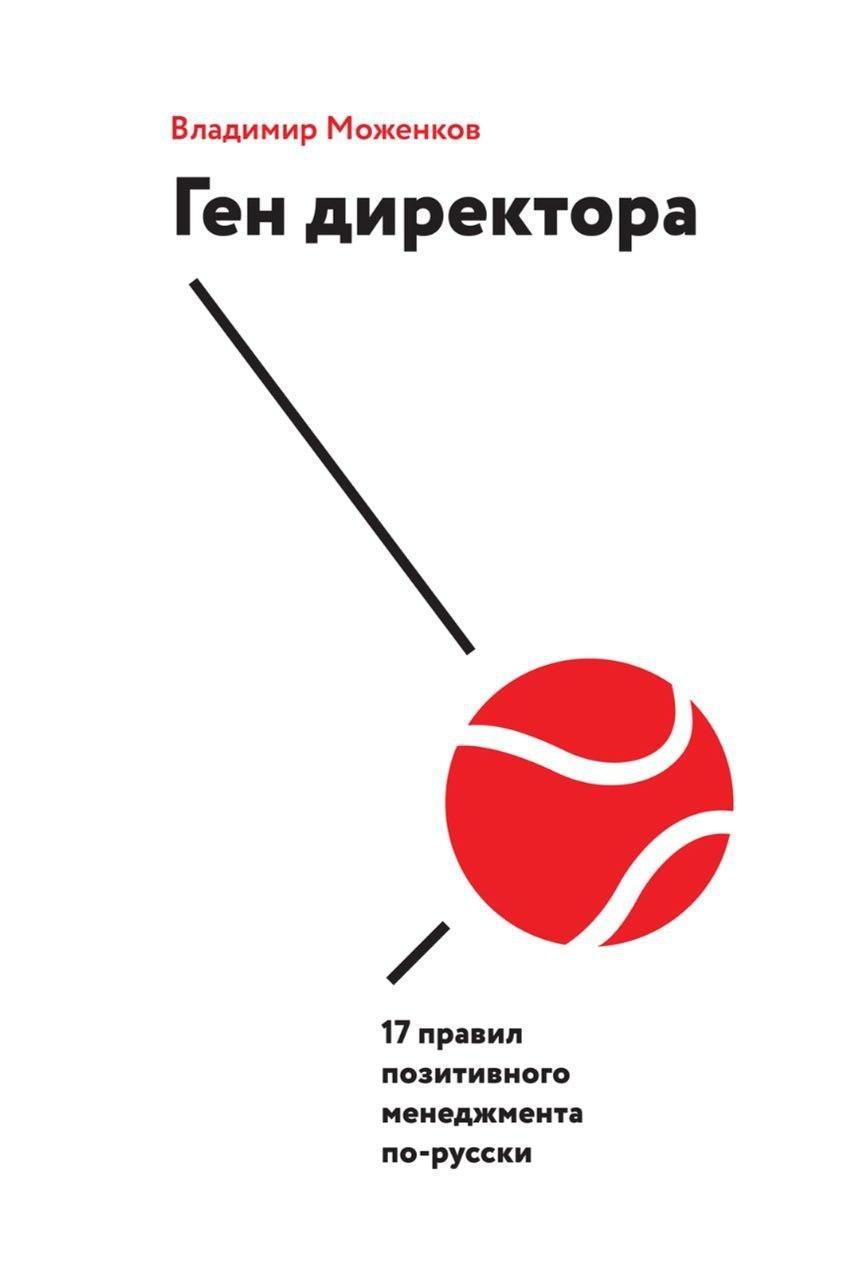 Ген директора. 17 правил позитивного менеджмента по-русски