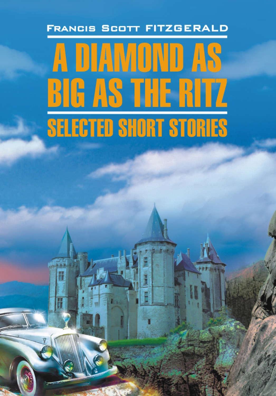 Алмаз величиной с отель «Риц»
