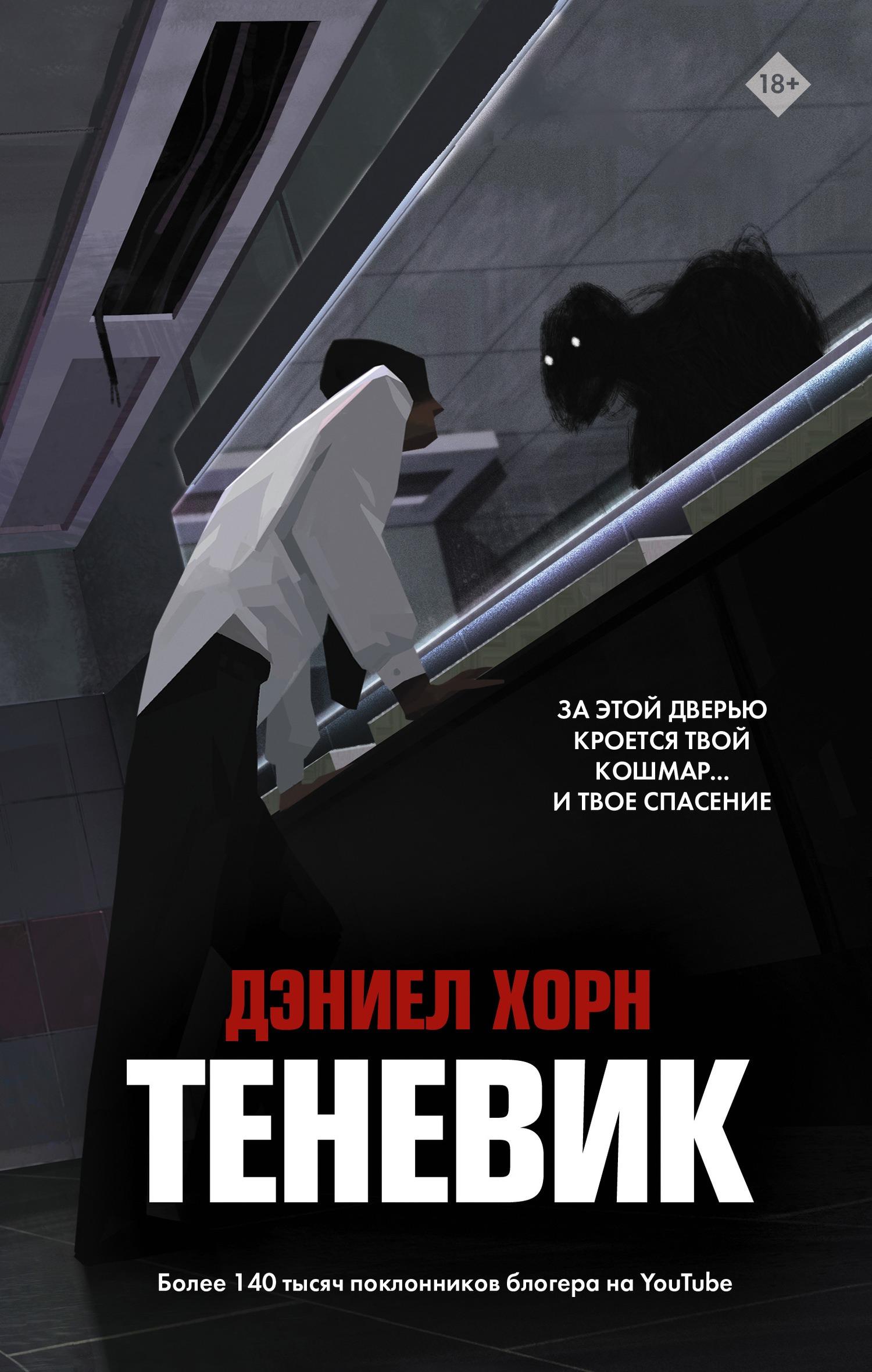 Теневик