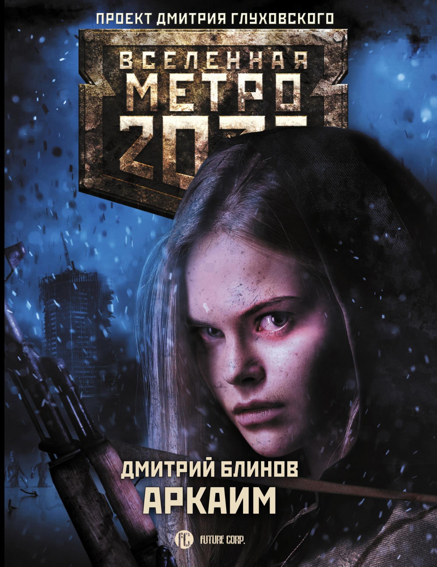 Скачать бесплатно Метро 2033: Аркаим