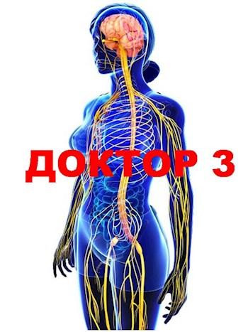 Доктор. 3