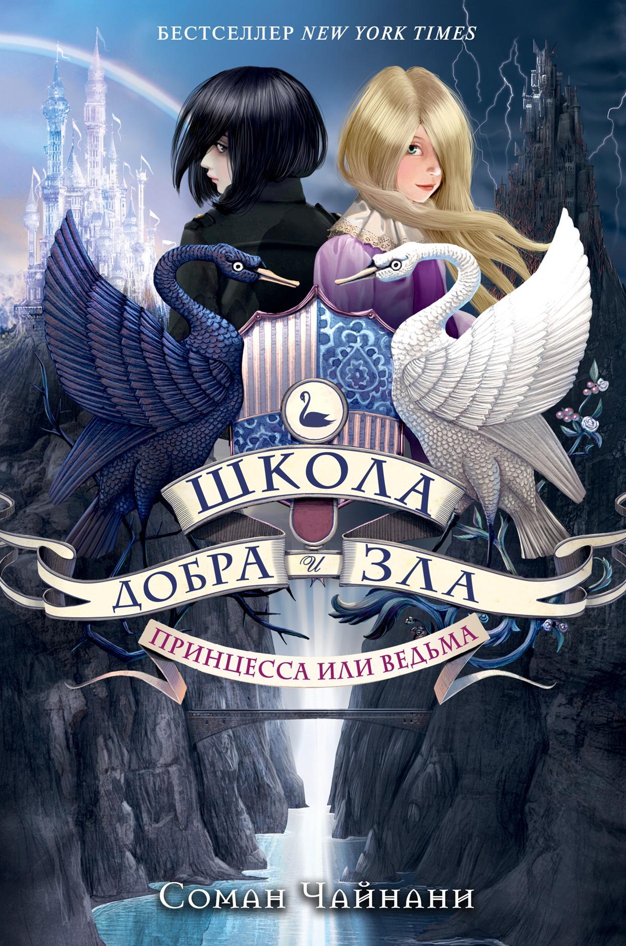 Принцесса или ведьма