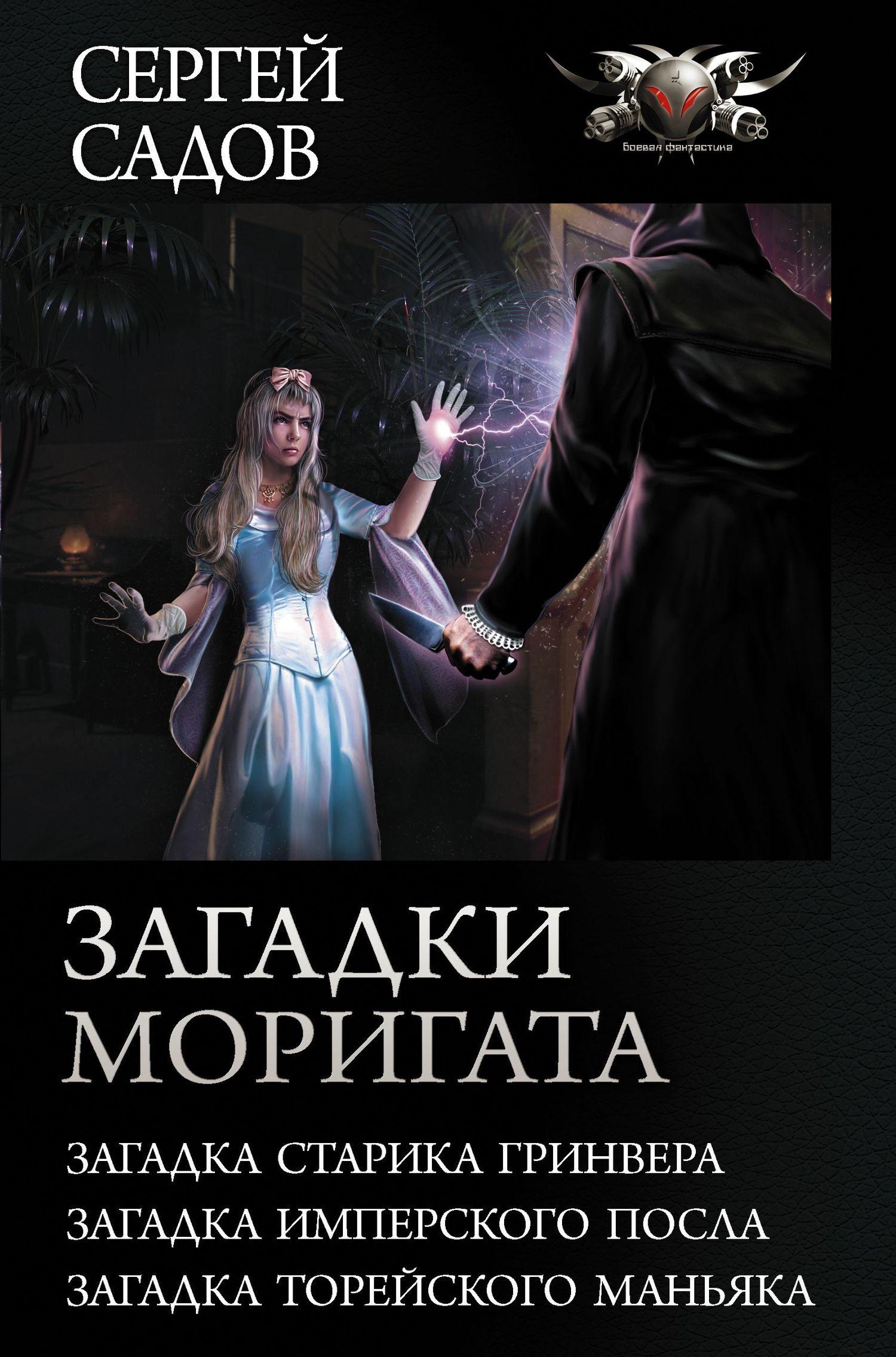 Загадки Моригата