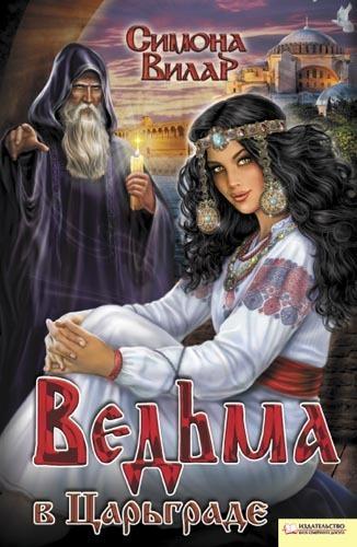 Скачать бесплатно Ведьма в Царьграде