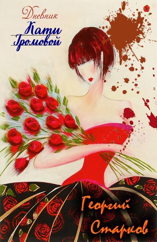 Скачать бесплатно Дневник Кати Громовой