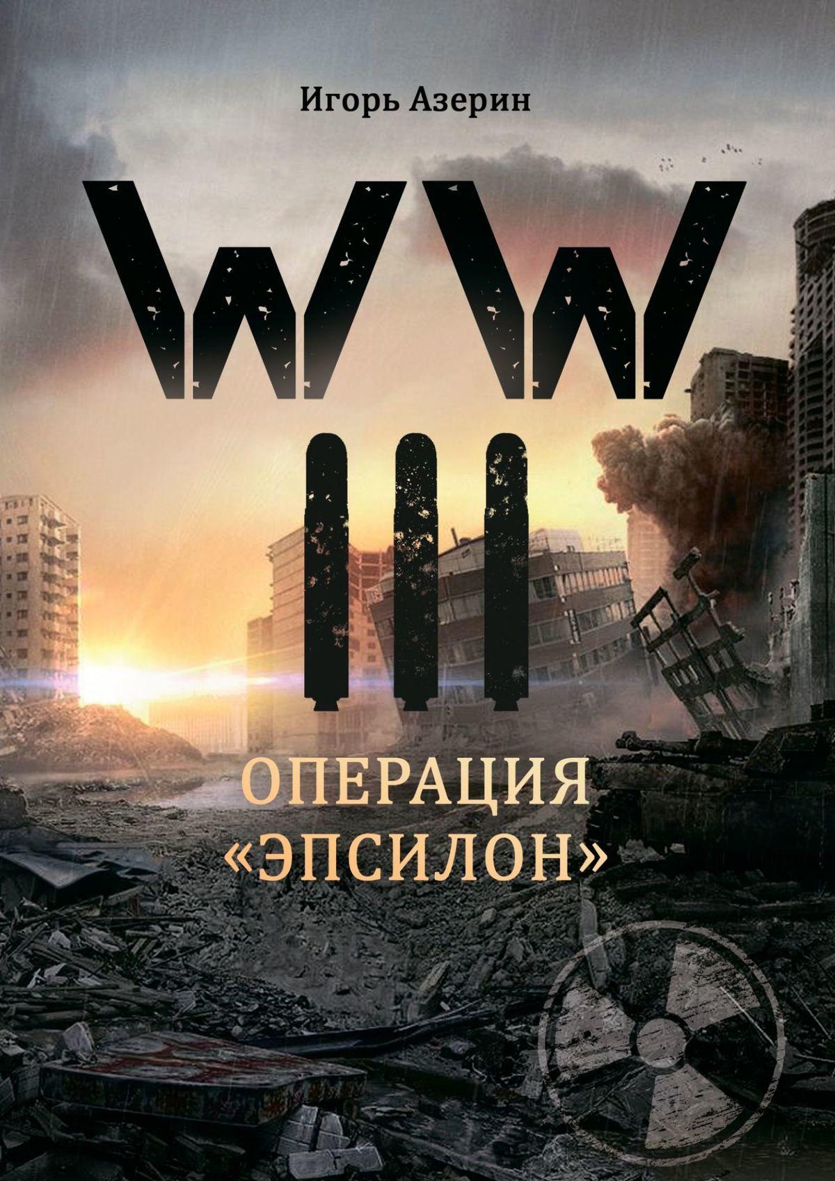Скачать бесплатно WWIII. Операция «Эпсилон»