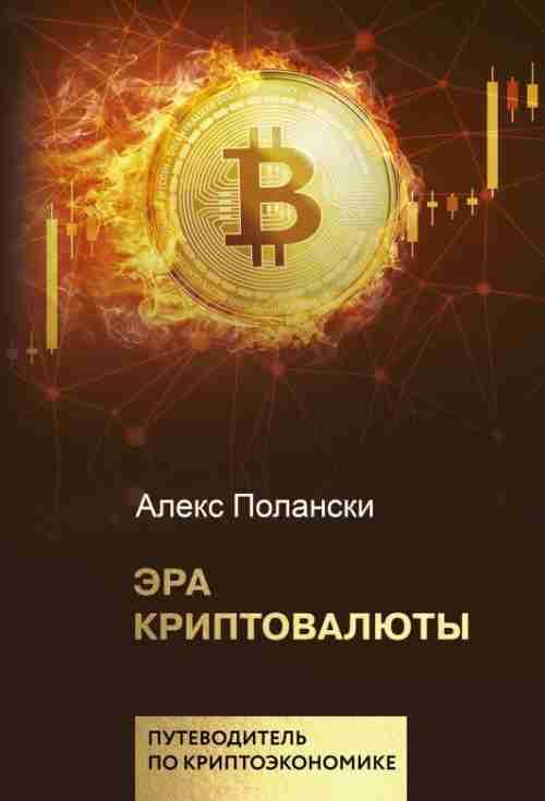 Эра криптовалюты