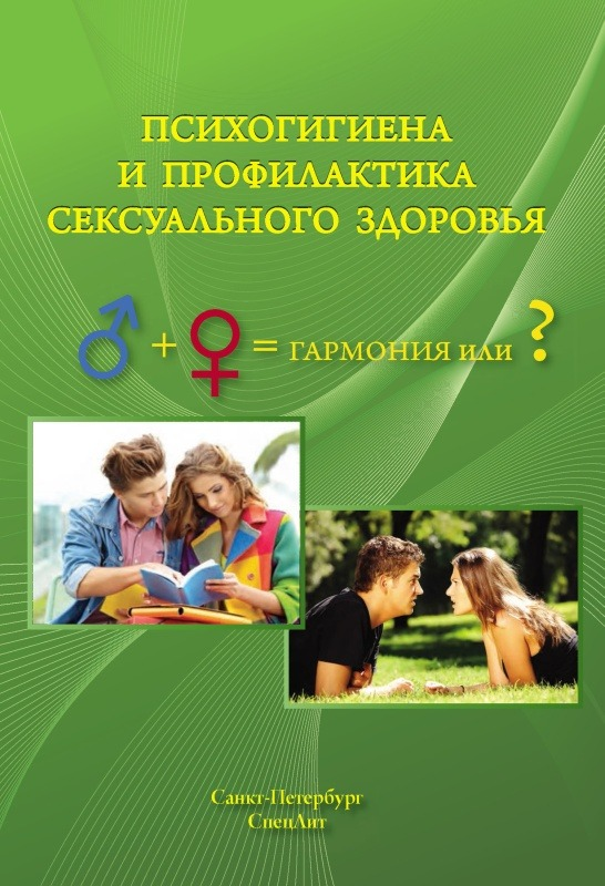 Психогигиена и профилактика сексуального здоровья